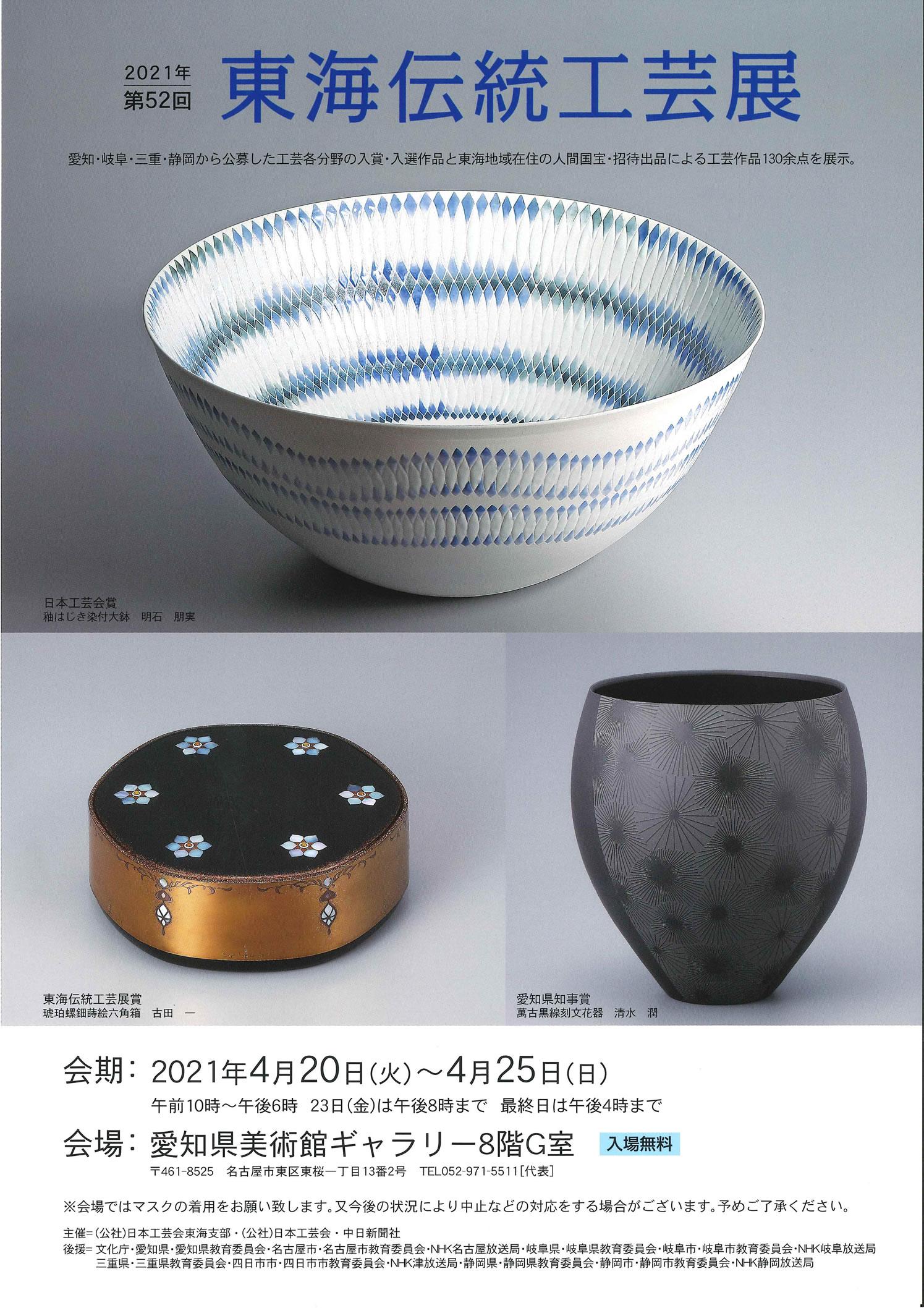 東海伝統工芸展